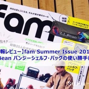 【レビュー】『fam Summer Issue 2019』発売!付録はLLBeanのハンモック型のシェルフバッグ