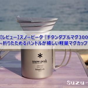 【レビュー】スノーピーク『チタンダブルマグ300』~折りたためるハンドルが嬉しい軽量マグカップ~