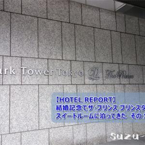【HOTEL REPORT】結婚記念でザ・プリンス プリンスタワー東京のスイートルームに泊ってきた その1【導入編】