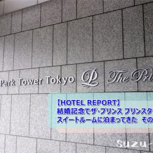 【HOTEL REPORT】結婚記念でザ・プリンス プリンスタワー東京のスイートルームに泊まってきた その1【接触編】