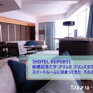 【HOTEL REPORT】結婚記念でザ・プリンス プリンスタワー東京のスイートルームに泊まってきた その2【施設紹介発動編】