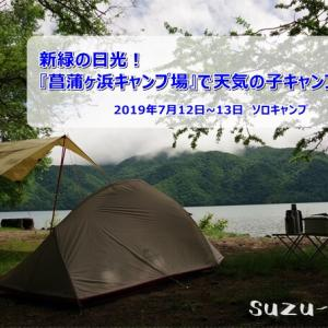新緑の日光!『菖蒲ヶ浜キャンプ場』で天気の子キャンプ!その1