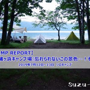 【CAMP REPORT】新緑の日光!『菖蒲ヶ浜キャンプ場』この景色は忘れられない…!その2