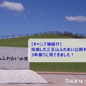 【キャンプ場紹介】完成した三王山ふれあい公園キャンプ場を見てきました!【3年振り!】
