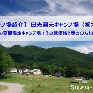 【キャンプ場紹介】『日光湯元キャンプ場』高原の夏期限定キャンプ場!その低価格と鹿〇に驚く