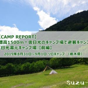 【CAMP REPORT】標高1500m!奥日光のキャンプ場で避暑キャンプ『日光湯元キャンプ場』【前編】