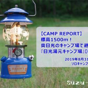 【CAMP REPORT】標高1500m!奥日光のキャンプ場で避暑キャンプ『日光湯元キャンプ場』【後編】