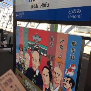 山口県から広島県へ電車移動!宮島へフェリーで…あれっ??!厳島神社の大鳥居は??!