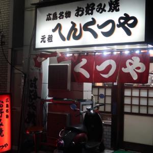 広島で炭水化物食べまくり♫♫♫広島風お好み焼き♫餃子♫辛いつけ麺♫