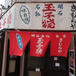 明石焼きを食べて、明石から大阪へ!!大阪の超ディープタウンの西成にある超ディープ酒場へ潜入!!!