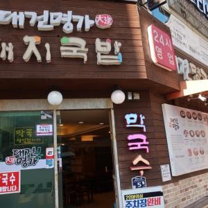 大好きな韓国料理のソルロンタン♡♡♡韓国で1番美しいお寺?!波打ち際に立つ絶景の海東龍宮寺へ!!