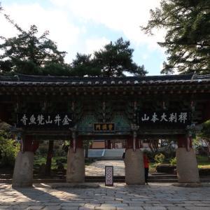 金井山(クムジョンサン)にある梵魚寺(ポモサ)へ!!また来ました大好きヘムルタン(海鮮鍋)♡♡♡