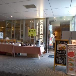 西新宿ランチ♪きれいなエスニック料理店!新宿野村ビルにあるバンコクキッチンのアジアンランチ
