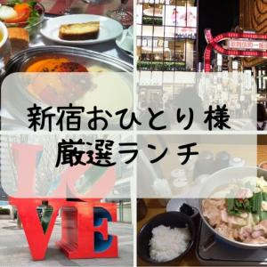 新宿おひとりランチなら絶対に行くべき本当においしいお店33店舗