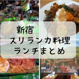 グルメが注目!新宿のおいしい人気のスリランカ料理ランチ-地元民おすすめの昼ごはん