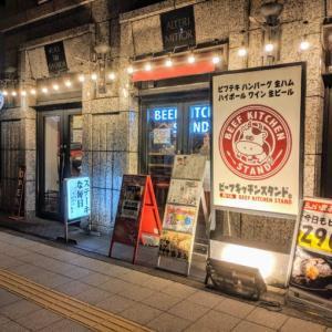 女性ひとりでも入りやすい西新宿のおしゃれな せんべろ「ビーフ キッチン スタンド」