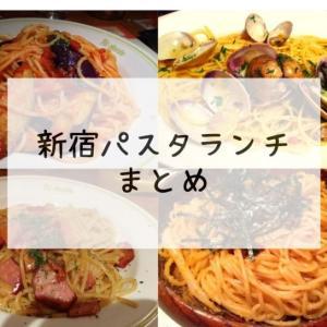 新宿で本当においしいパスタランチ【地元民おすすめ昼ごはん】