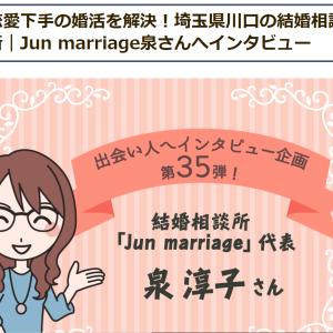 婚活サイトマッチングアプリ大学「出会い人へインタビュー」で当結婚相談所が紹介されました♪
