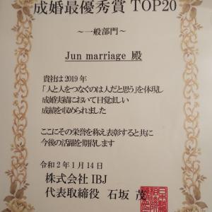 成婚最優秀賞 全国TOP20に選ばれました♪