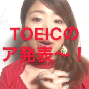 TOEICのスコア発表~!!!