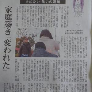 新聞記事「虐待サイバーと家族」