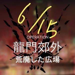 6/15 危機契約β「荒廃した広場」危険等級8攻略完了(アークナイツ)更新