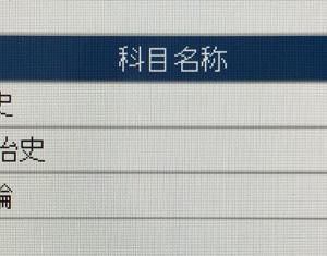 2020.4月の試験結果