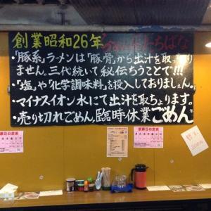 店内にウチのラーメンについて看板作り直しました(#^.^#)
