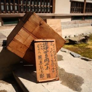 大正の木箱