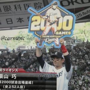 クリおめでとう!!2000試合出場達成スゴくて沁み沁み★ウーくん4番今井4勝目☆