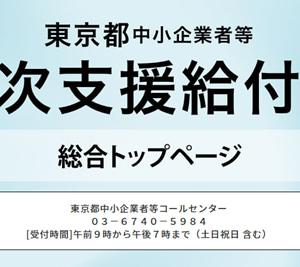 都道府県の月次支援金も申請しましょう