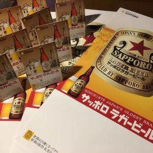 「サッポロビール赤星ラベル‼️」