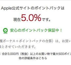 今だけ!楽天RebatesでApple商品が5%ポイントバック!