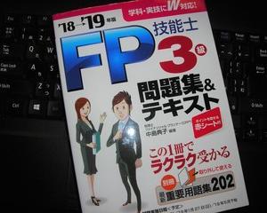 【FP技能士3級】受検はまだ未定ですが