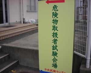 【危険物取扱者】乙種4類合格しました\(^o^)/