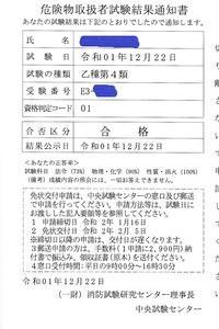 【危険物取扱者】乙4の試験結果通知書が届きました