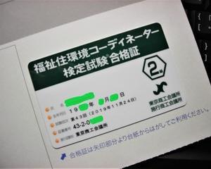 【福祉住環境コーディネーター2級】合格証はプラスチック製でよかった