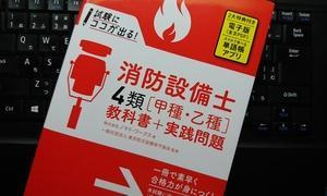 【消防設備士】乙4を受験しますよ