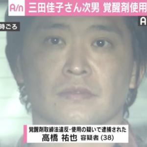 三田佳子次男・高橋祐也、覚せい剤で4度目の逮捕、「安・壊の関係」の親子