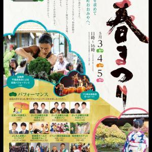 令和元年❗ GW は大宮盆栽祭り❗5月3日~5日