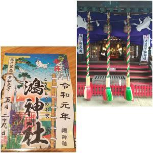 限定❗改元記念御朱印 大きなこうのとりのたまご❗鴻神社【埼玉 鴻巣市】