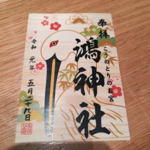 限定❗香る檜(ヒノキ)の御朱印 鴻神社【埼玉 鴻巣市】
