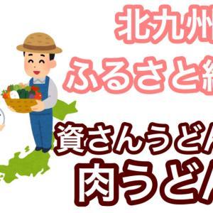 【ふるさと納税】北九州名物「資さんうどん」が届いた!