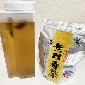ムソーの三年番茶でおいしく健康生活!【有機JAS認証製品】