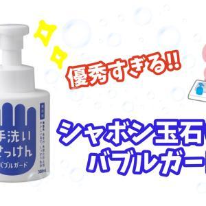【口コミ】シャボン玉石けん 「バブルガード」が優秀すぎる!