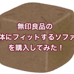 【レビュー】無印良品の「体にフィットするソファ」を購入してみた!