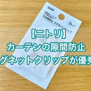 【ニトリ】カーテンのすき間防止 マグネットクリップが優秀!