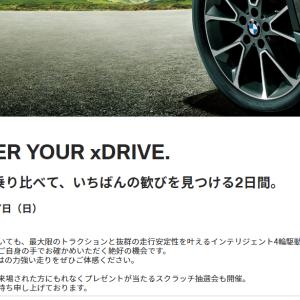 BMWショールームへ