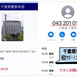 千葉県警に電話して確認しました