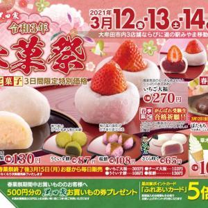 2021年黒田家の春のお菓子祭り開催いたします